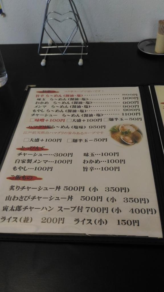 f:id:kushiro_gourmet:20190305145212j:plain