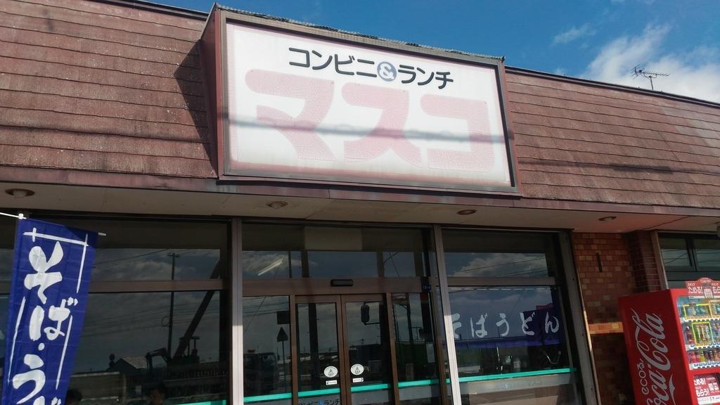 f:id:kushiro_gourmet:20190308204100j:plain