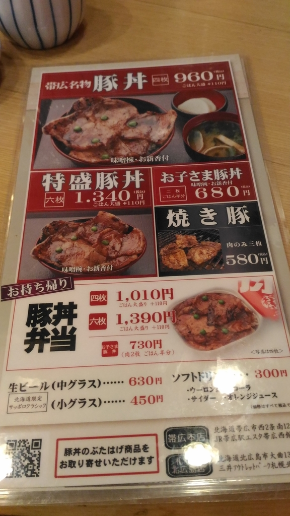 f:id:kushiro_gourmet:20190312230437j:plain