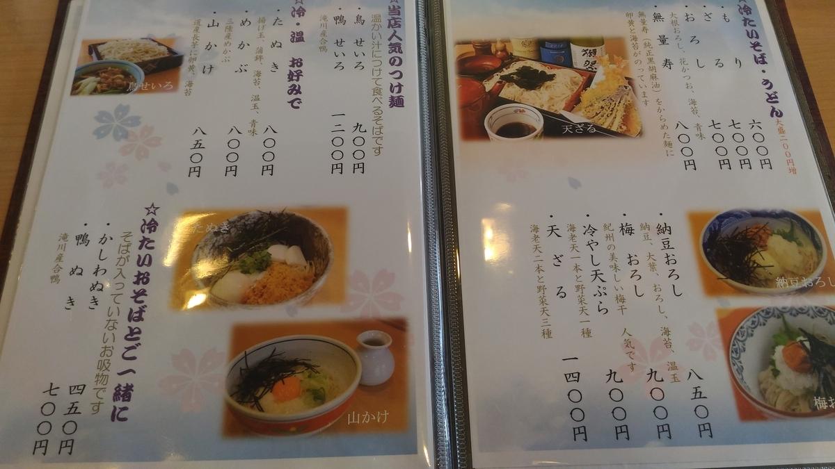 f:id:kushiro_gourmet:20190313203634j:plain
