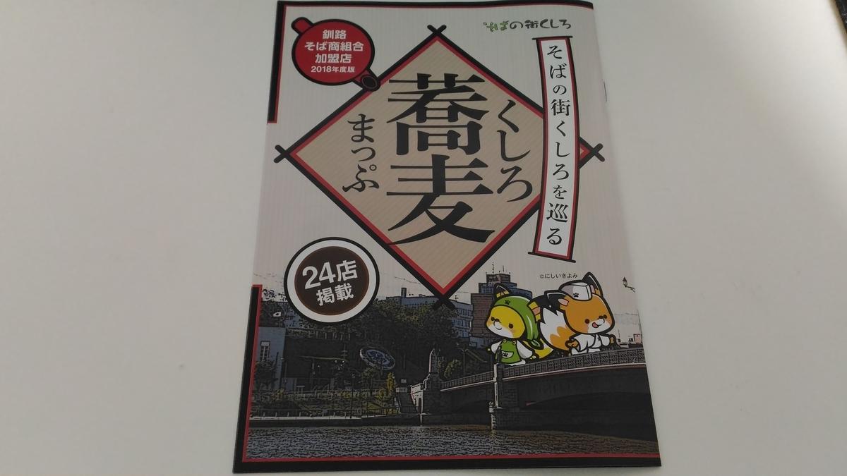 f:id:kushiro_gourmet:20190313205800j:plain