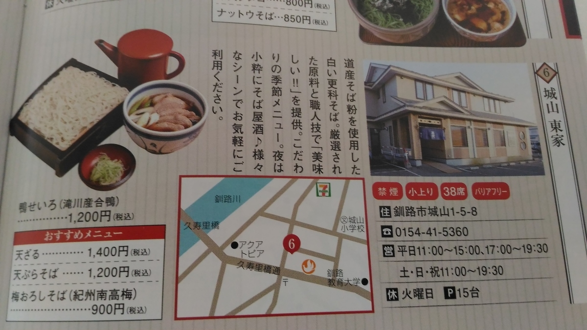 f:id:kushiro_gourmet:20190313205906j:plain