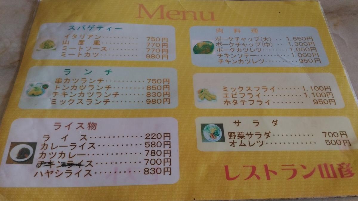 f:id:kushiro_gourmet:20190318150439j:plain
