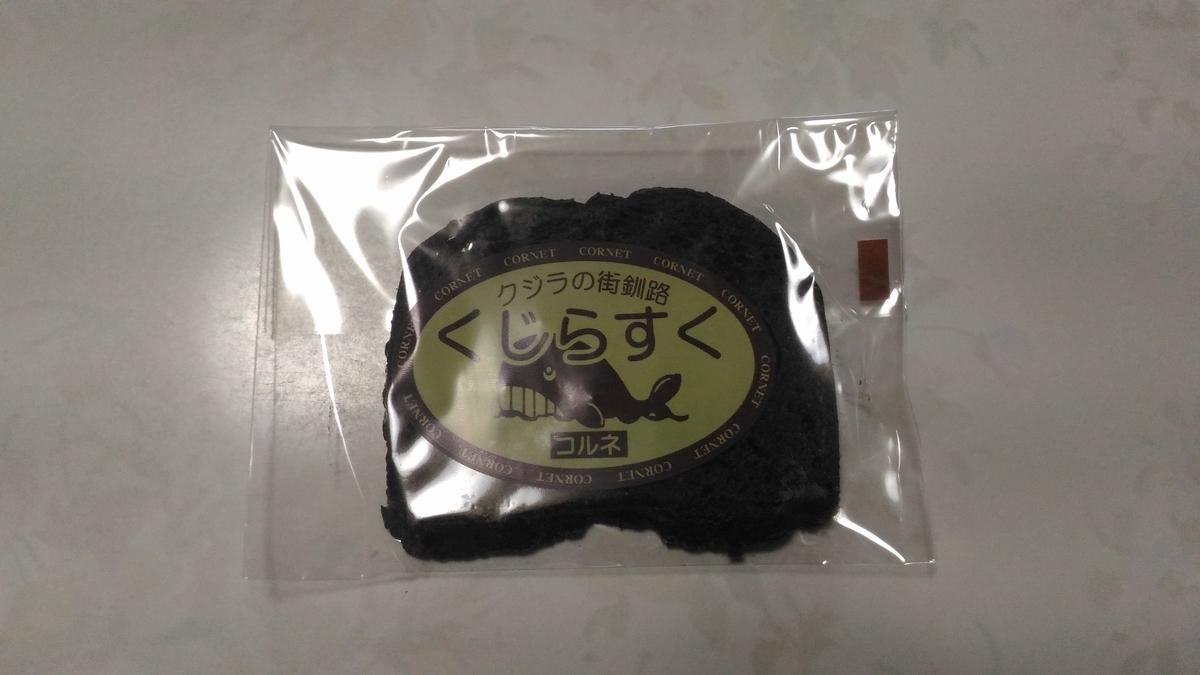 f:id:kushiro_gourmet:20190318173950j:plain