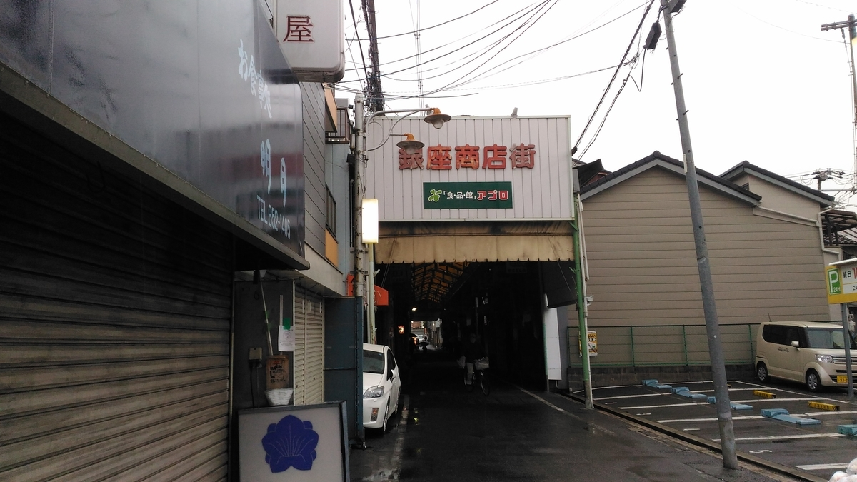 f:id:kushiro_gourmet:20190415215346j:plain