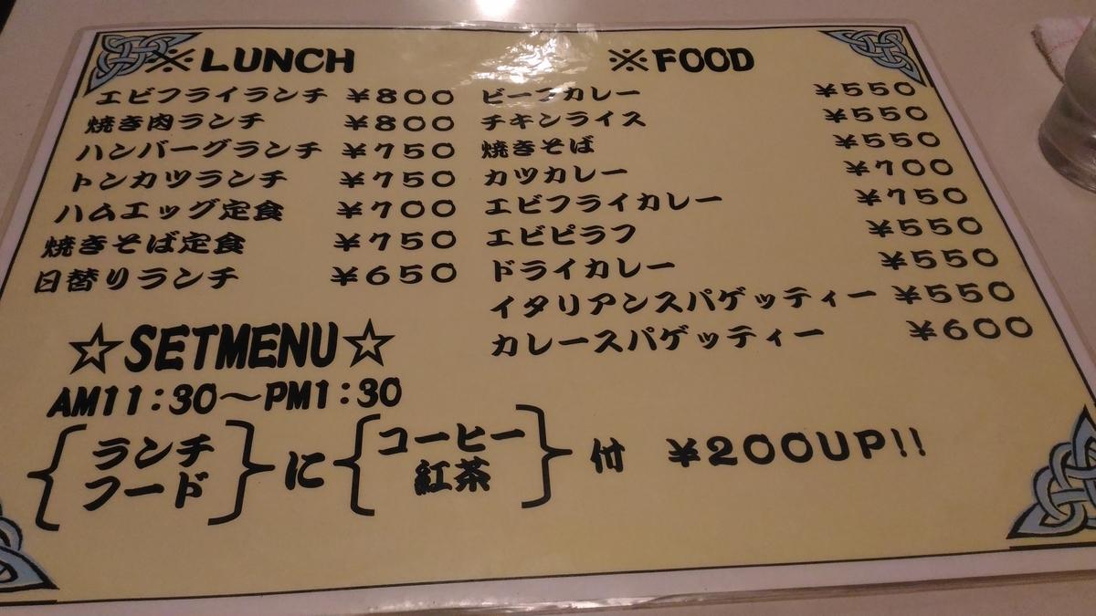 f:id:kushiro_gourmet:20190415220104j:plain