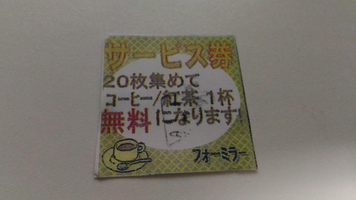 f:id:kushiro_gourmet:20190415221811j:plain