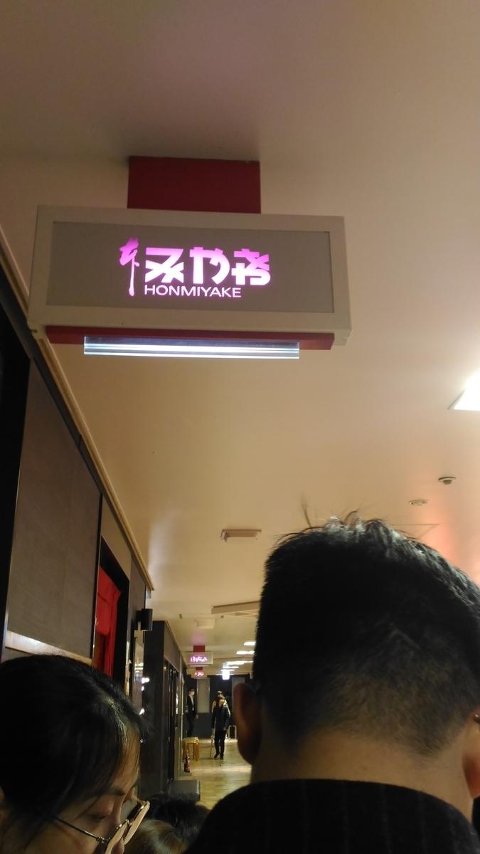f:id:kushiro_gourmet:20190418002743j:plain
