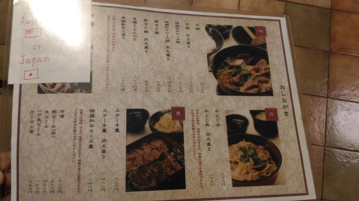 f:id:kushiro_gourmet:20190418003113j:plain