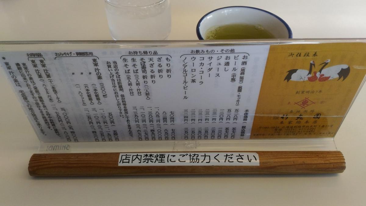 f:id:kushiro_gourmet:20190418121554j:plain