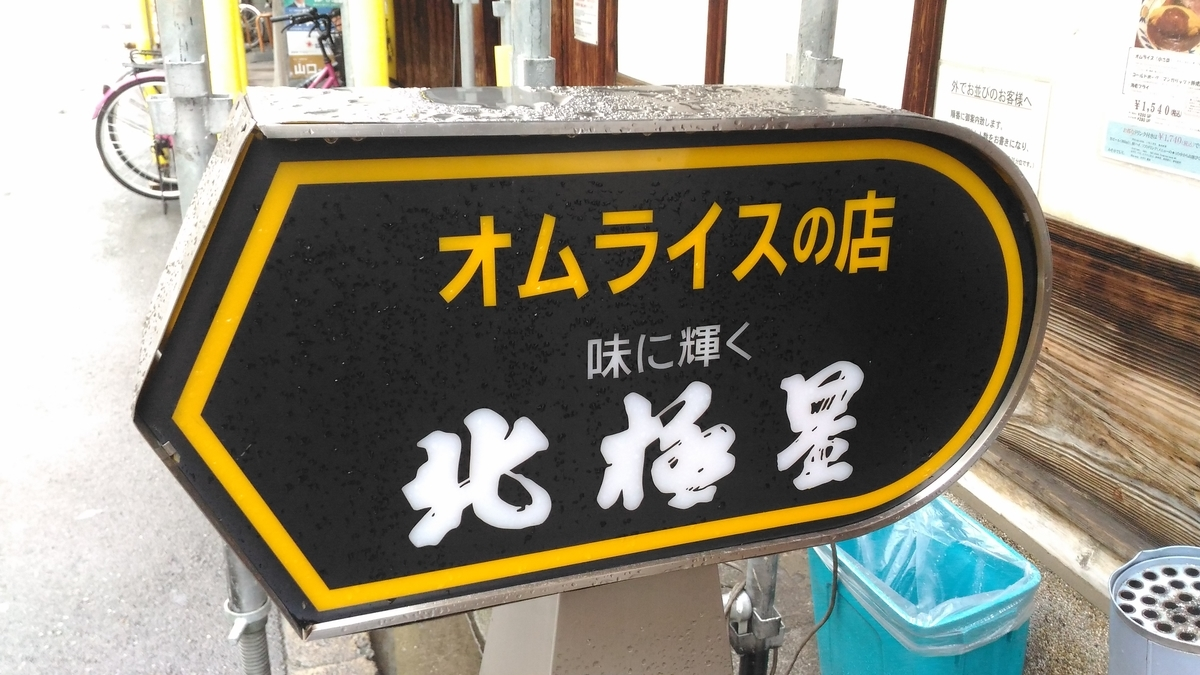 f:id:kushiro_gourmet:20190418212836j:plain
