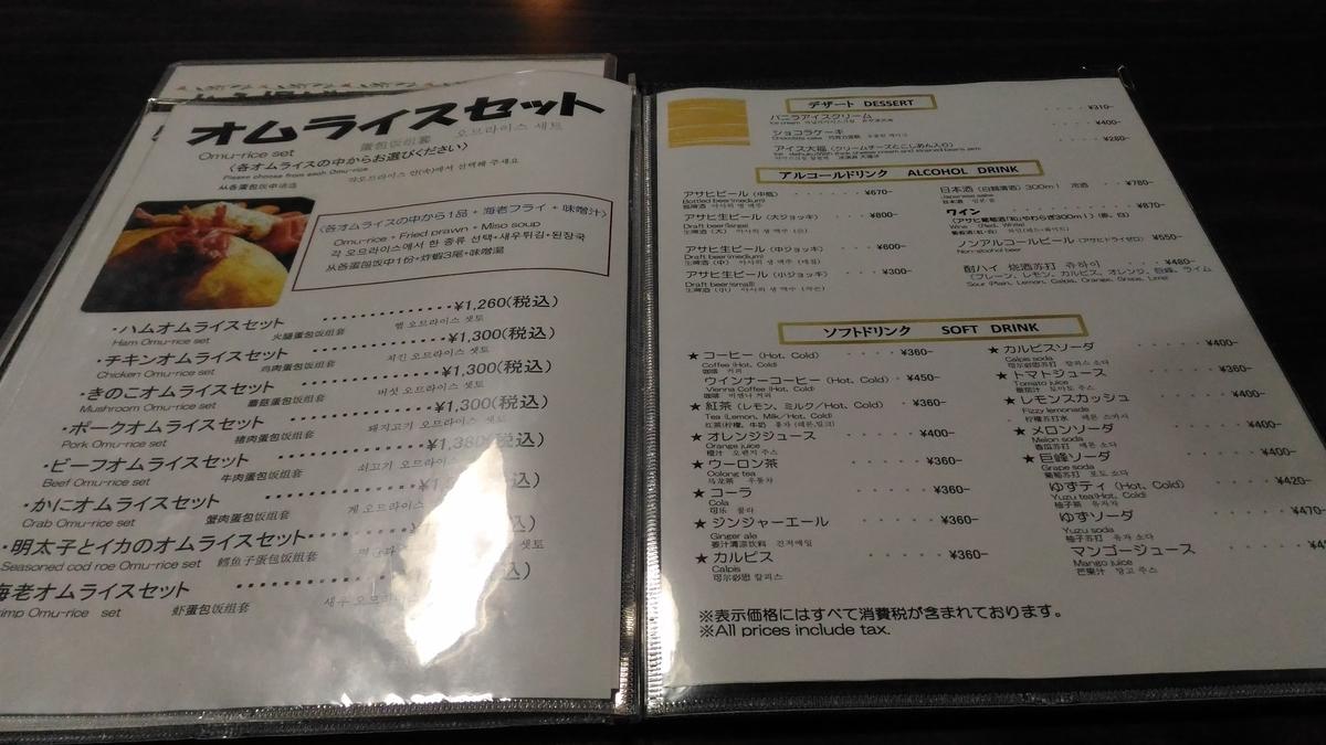 f:id:kushiro_gourmet:20190418213257j:plain