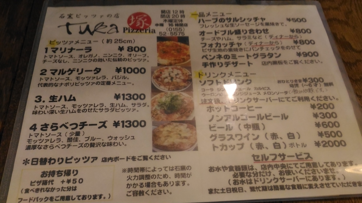 f:id:kushiro_gourmet:20190424234743j:plain