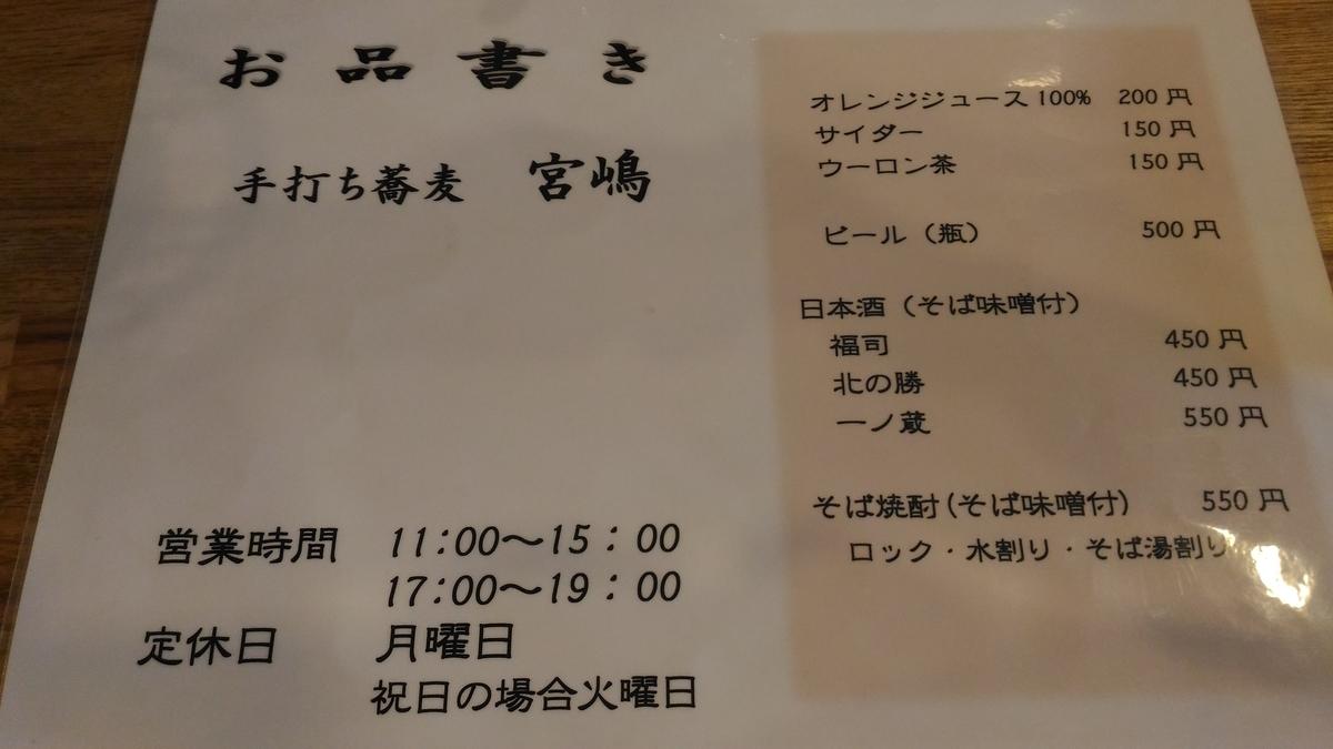 f:id:kushiro_gourmet:20190425135005j:plain