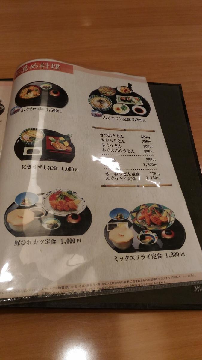 f:id:kushiro_gourmet:20190512203511j:plain