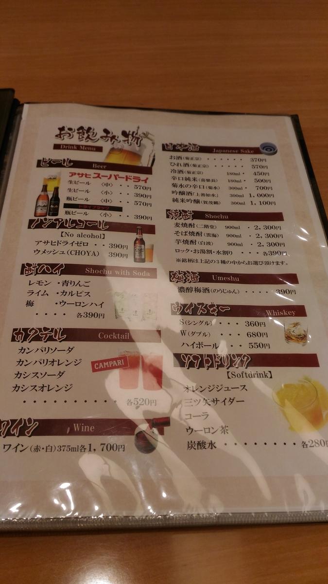 f:id:kushiro_gourmet:20190512203605j:plain