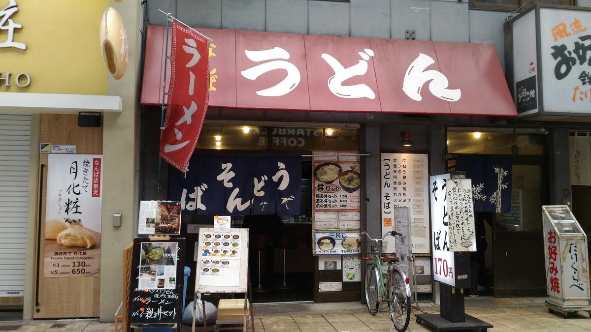 f:id:kushiro_gourmet:20190520155808j:plain