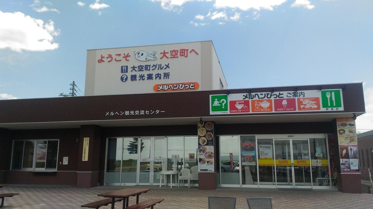 f:id:kushiro_gourmet:20190528001636j:plain