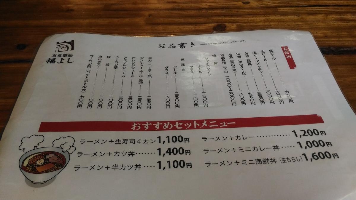 f:id:kushiro_gourmet:20190604120853j:plain