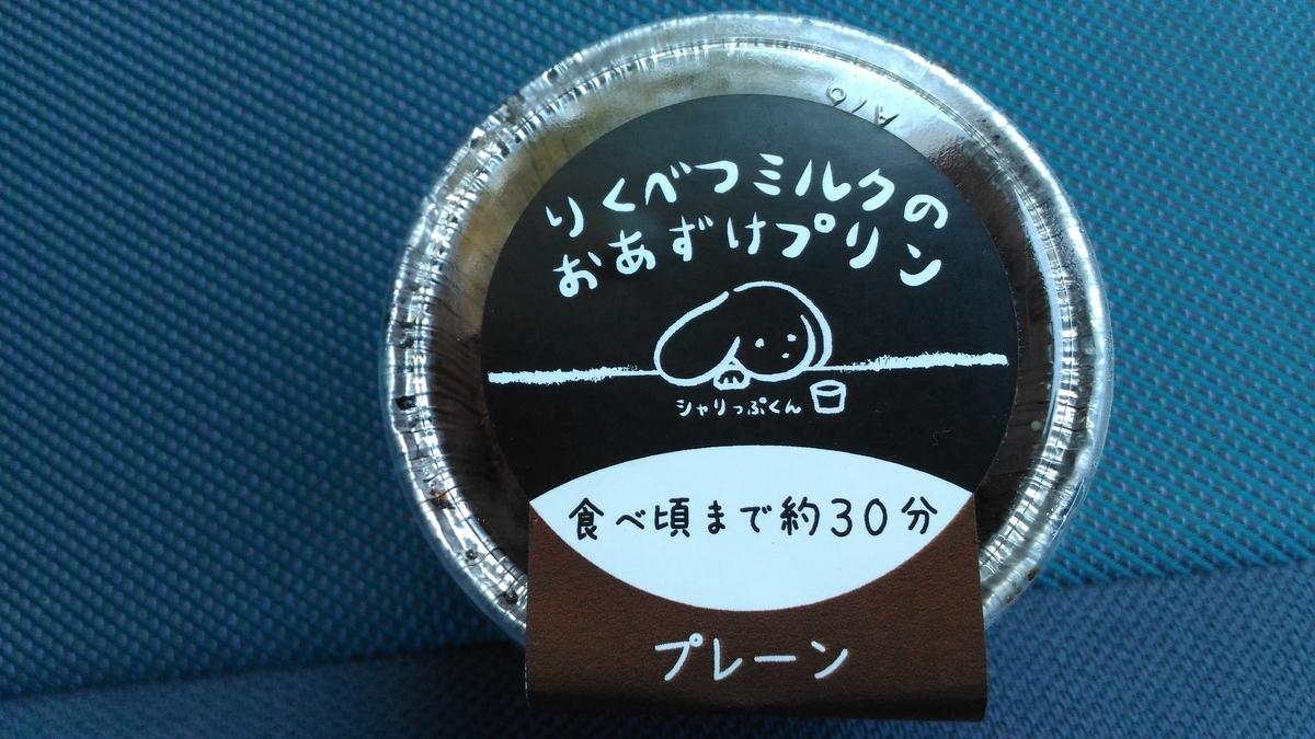 f:id:kushiro_gourmet:20190606002736j:plain