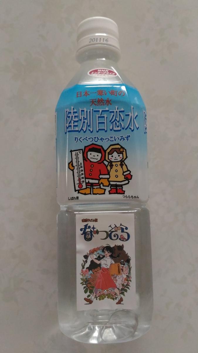 f:id:kushiro_gourmet:20190606004312j:plain