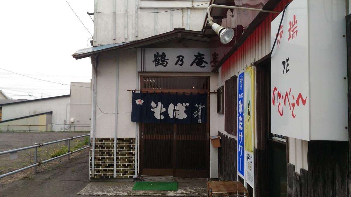 f:id:kushiro_gourmet:20190610125024j:plain