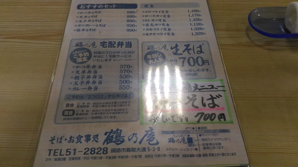 f:id:kushiro_gourmet:20190610125859j:plain
