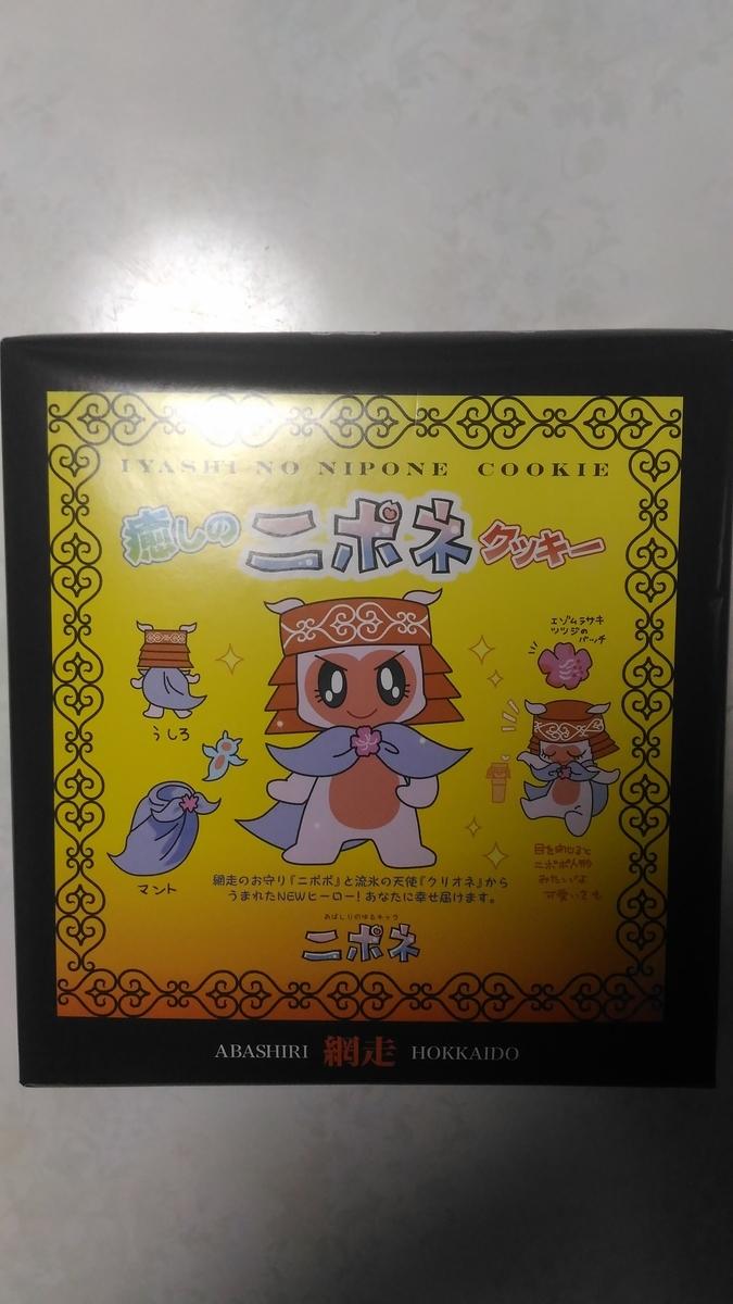 f:id:kushiro_gourmet:20190615233752j:plain