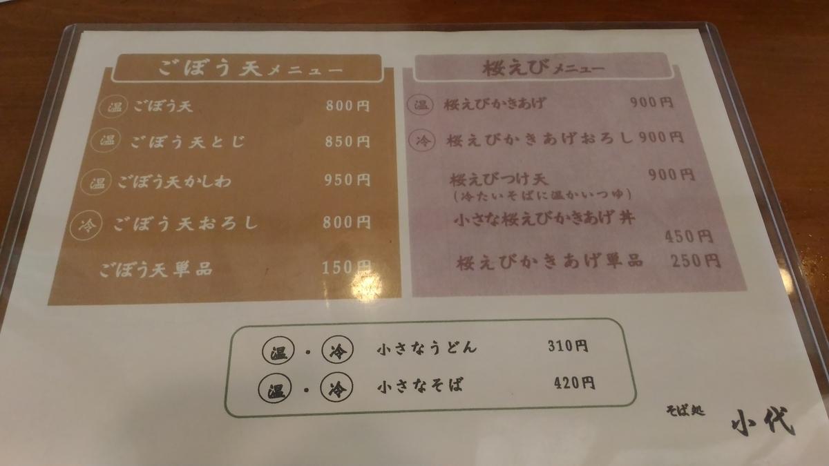 f:id:kushiro_gourmet:20190618233551j:plain