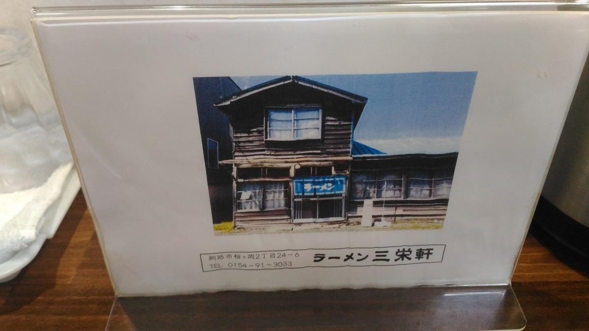 f:id:kushiro_gourmet:20190624130152j:plain
