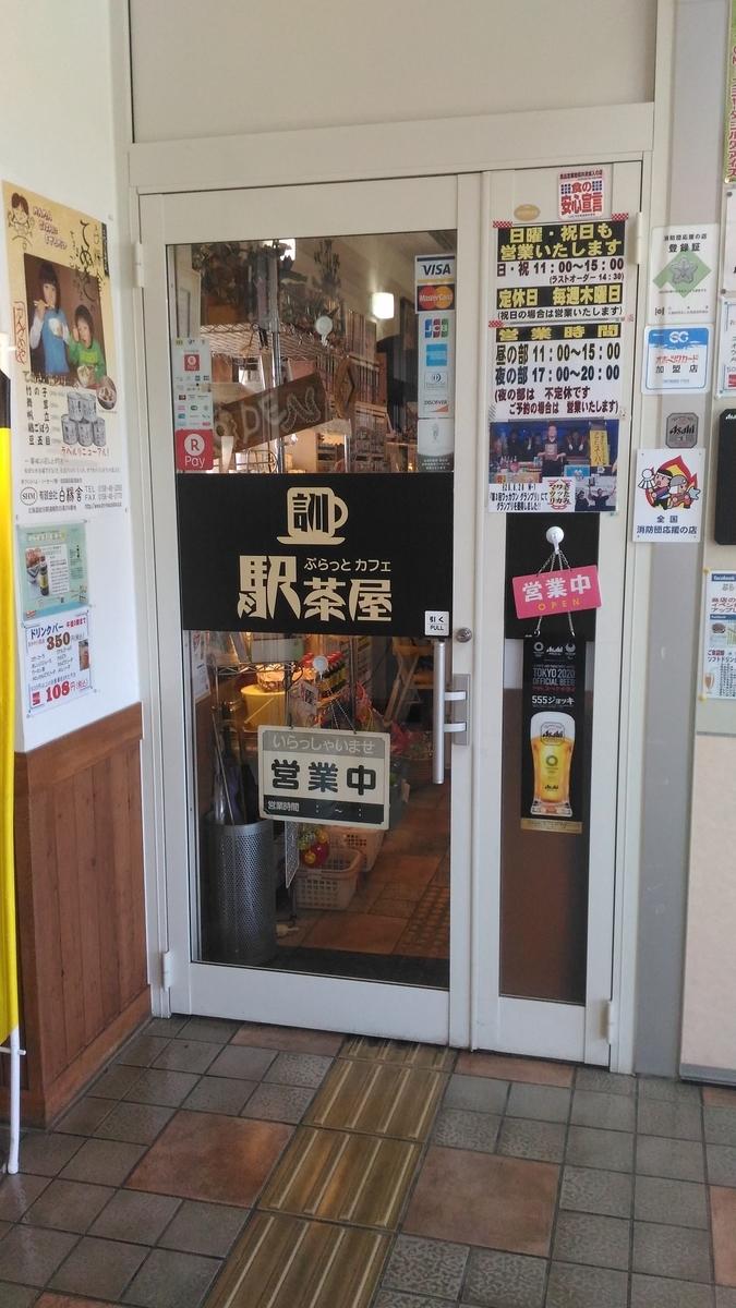 f:id:kushiro_gourmet:20190625012010j:plain