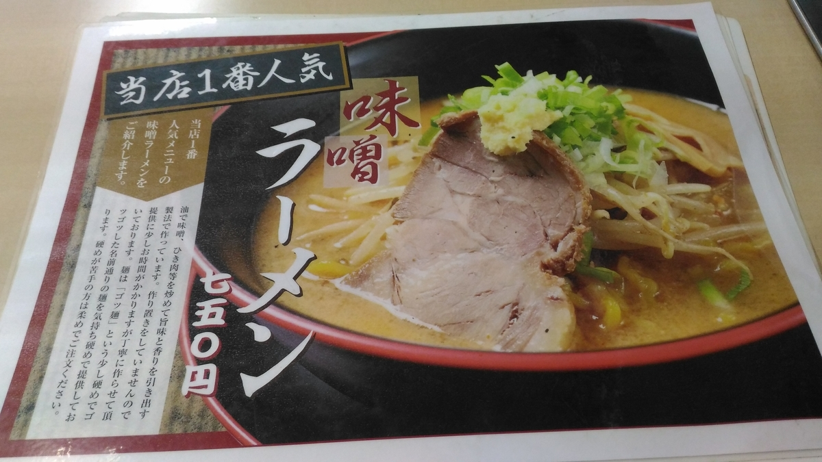 f:id:kushiro_gourmet:20190701173044j:plain