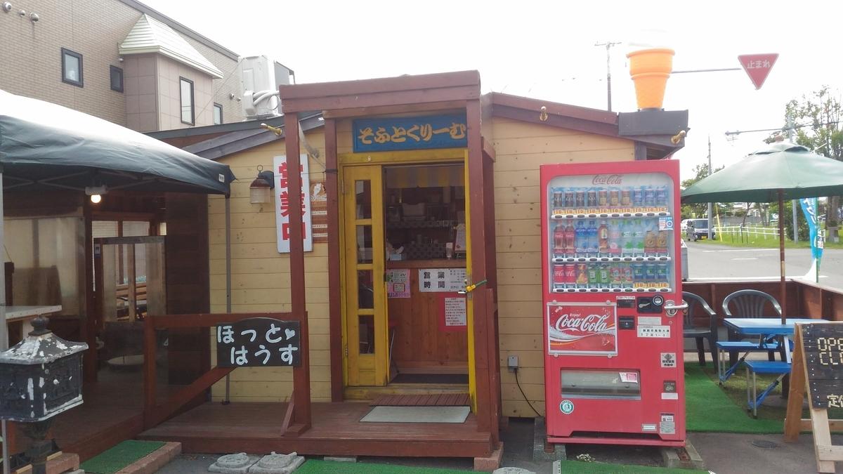 f:id:kushiro_gourmet:20190705155131j:plain