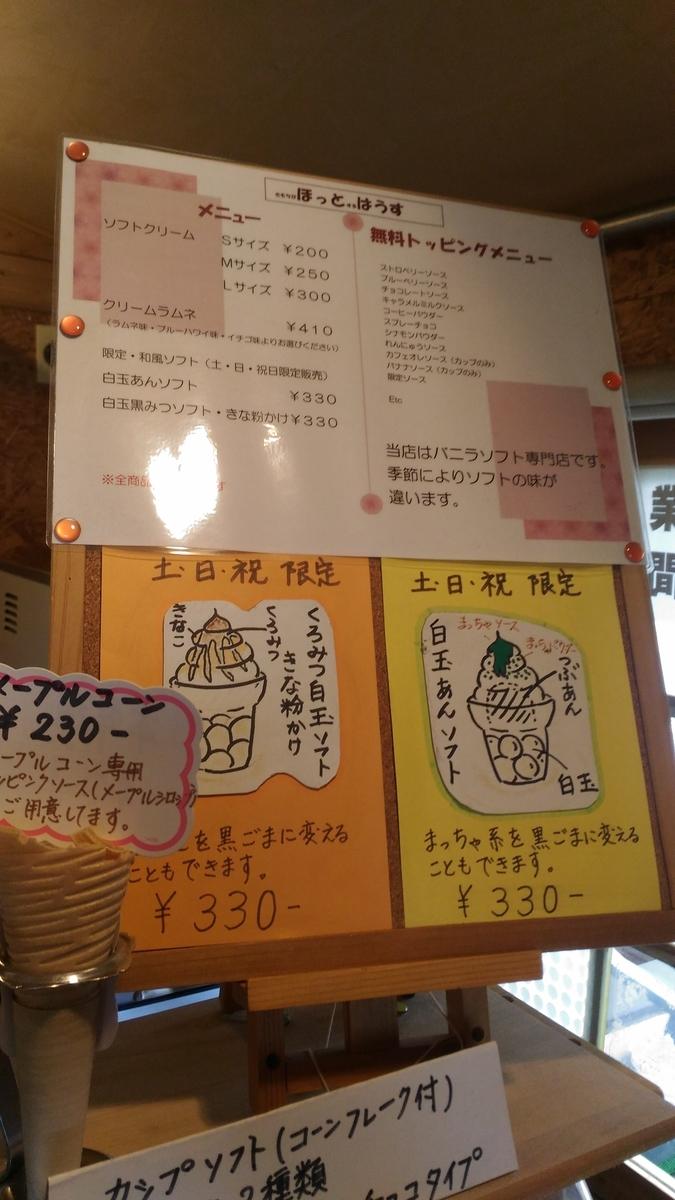 f:id:kushiro_gourmet:20190705155205j:plain