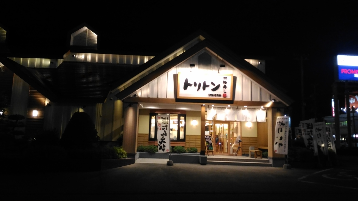 f:id:kushiro_gourmet:20190712001653j:plain