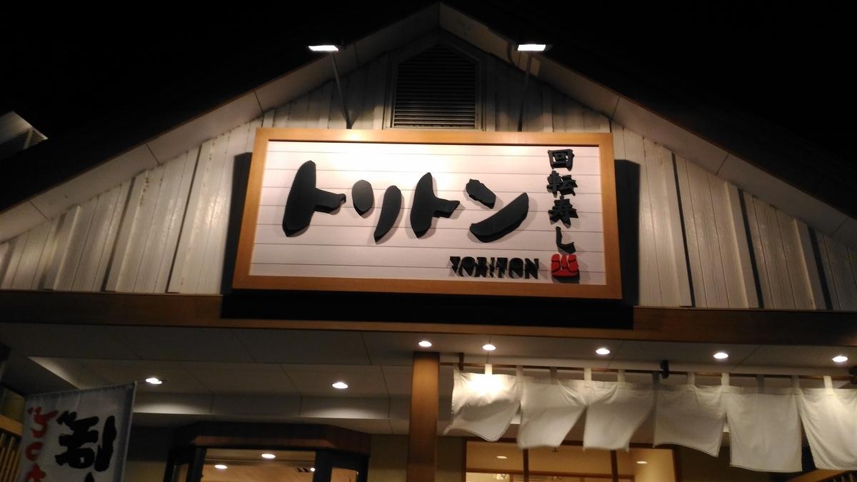 f:id:kushiro_gourmet:20190712001708j:plain