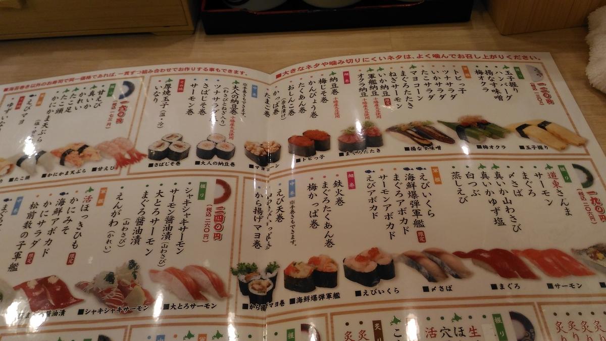 f:id:kushiro_gourmet:20190712002435j:plain