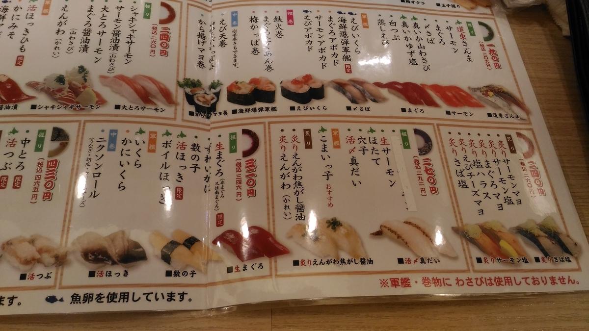 f:id:kushiro_gourmet:20190712002456j:plain