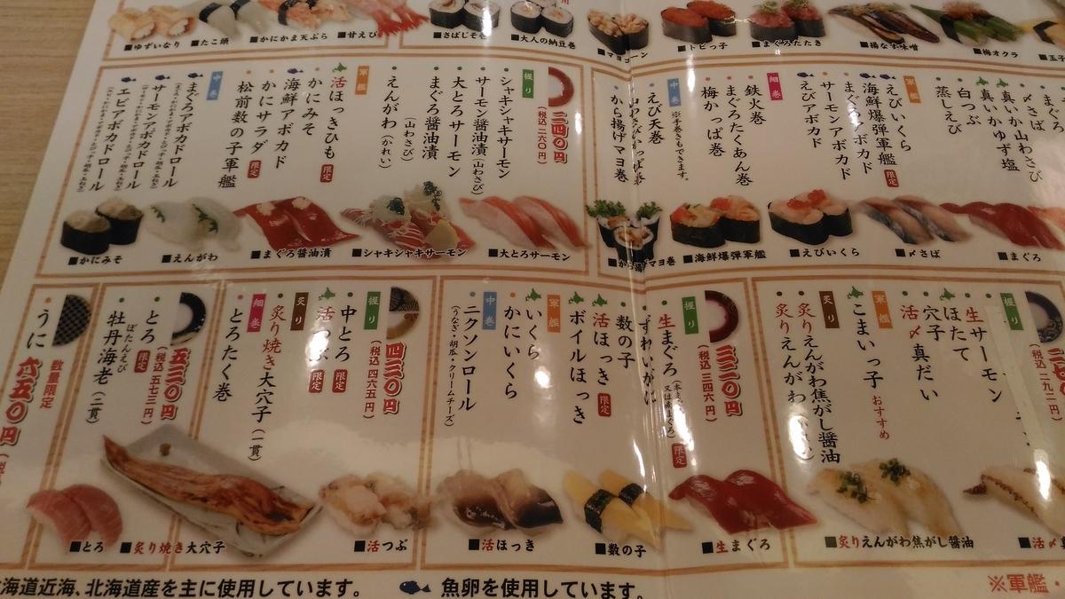 f:id:kushiro_gourmet:20190712002534j:plain