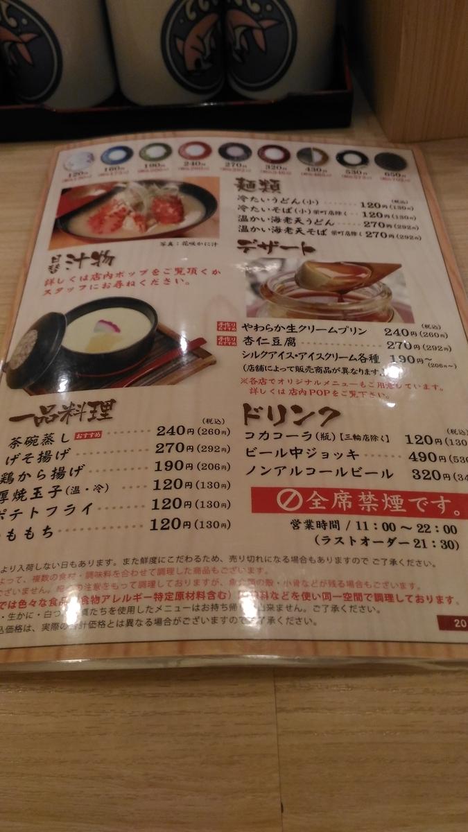 f:id:kushiro_gourmet:20190712004544j:plain