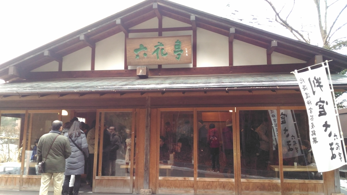 f:id:kushiro_gourmet:20190812101133j:plain