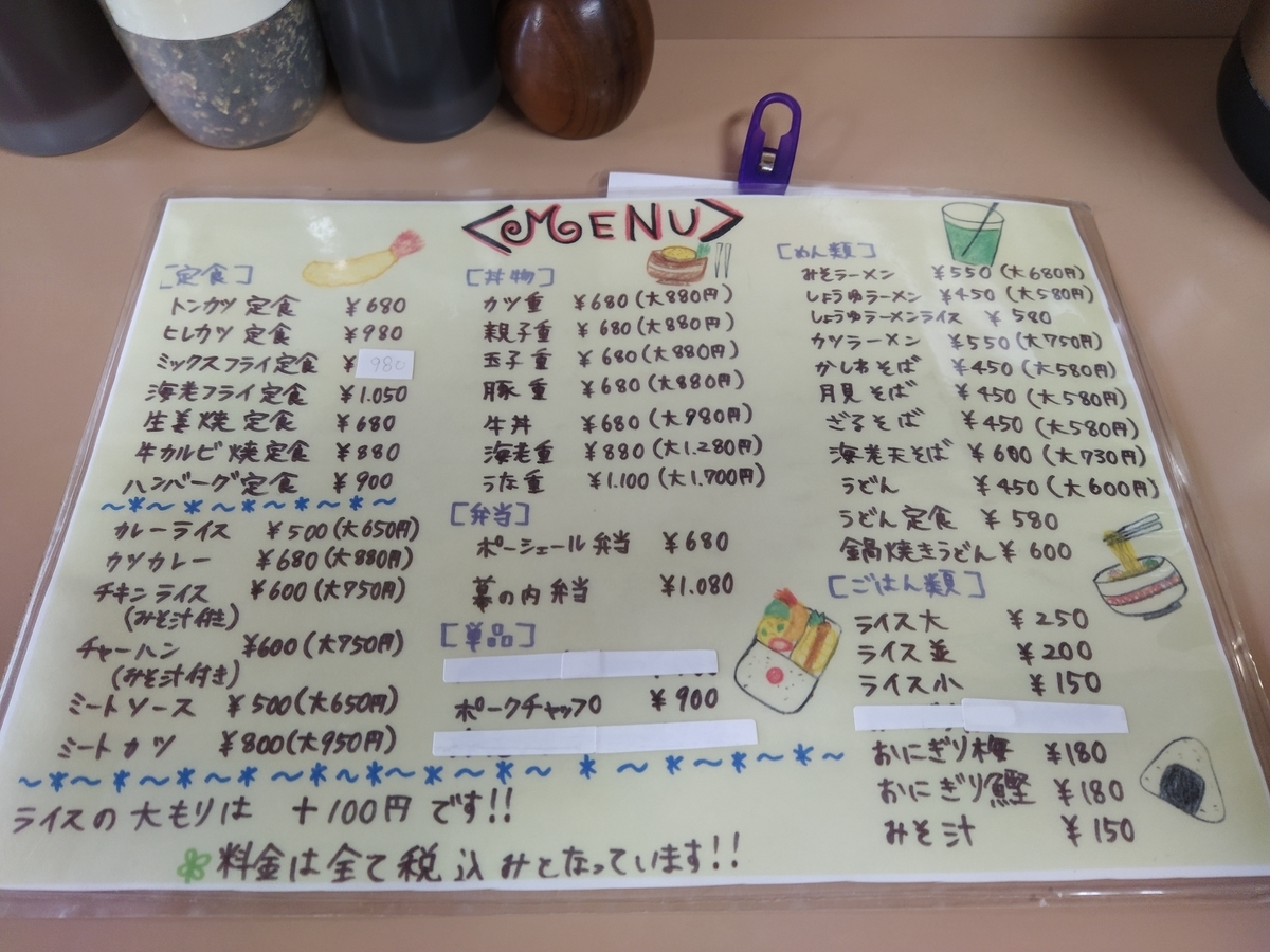 f:id:kushiro_gourmet:20190819123241j:plain