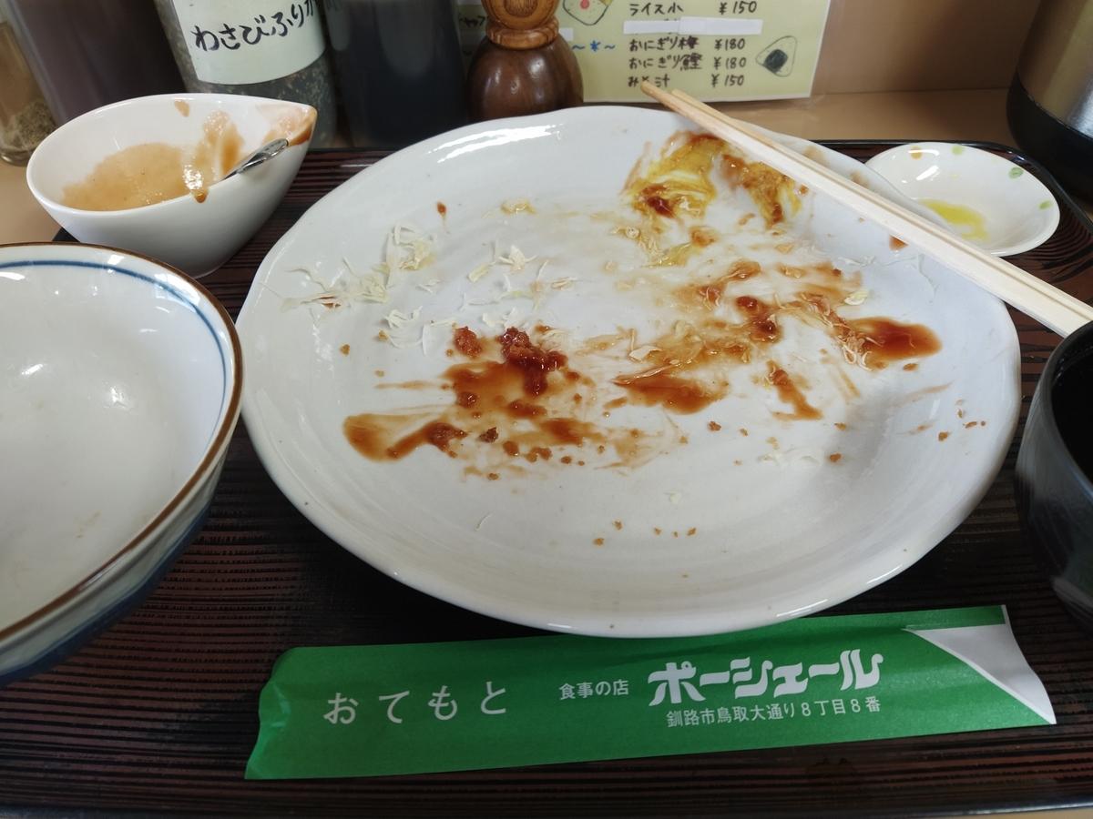 f:id:kushiro_gourmet:20190819130017j:plain