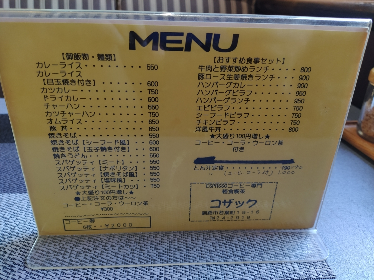 f:id:kushiro_gourmet:20190903142140j:plain