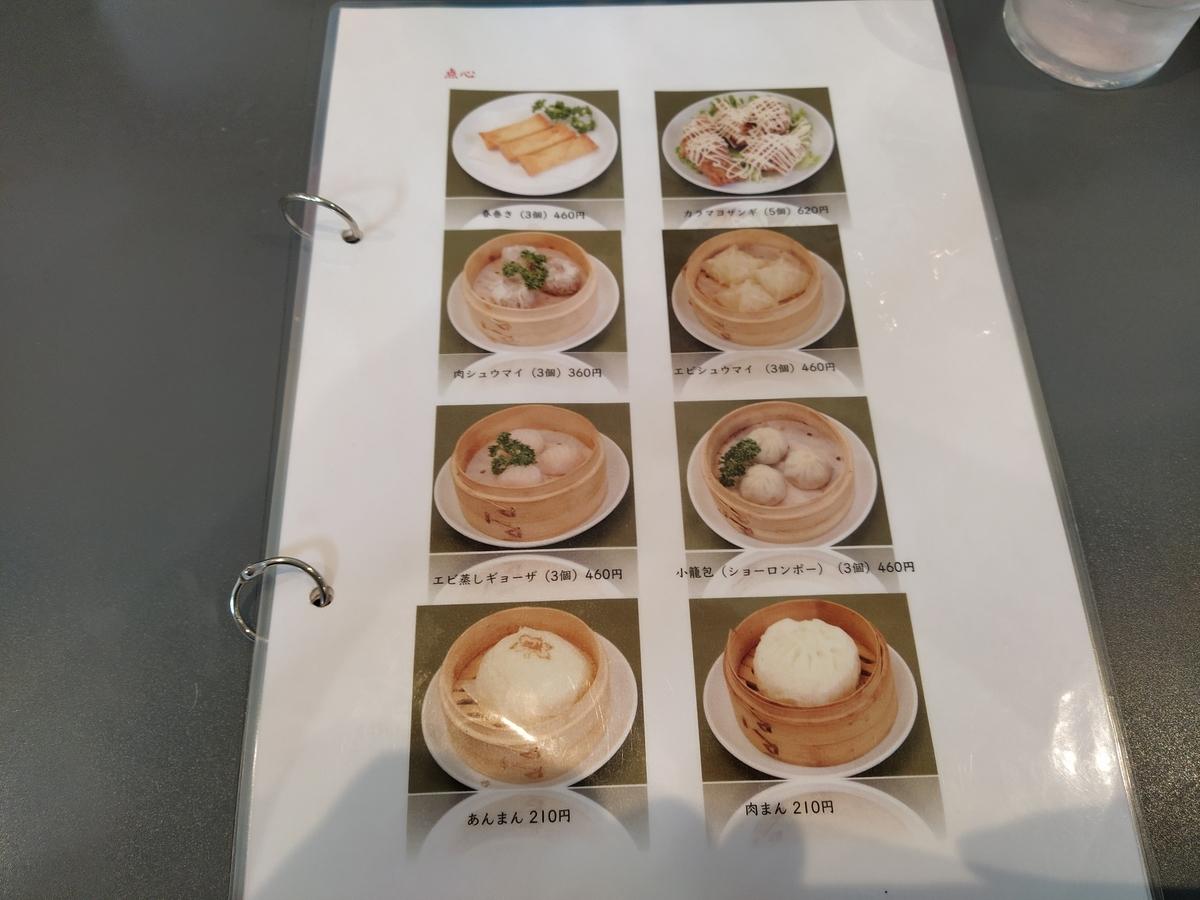 f:id:kushiro_gourmet:20190910122306j:plain