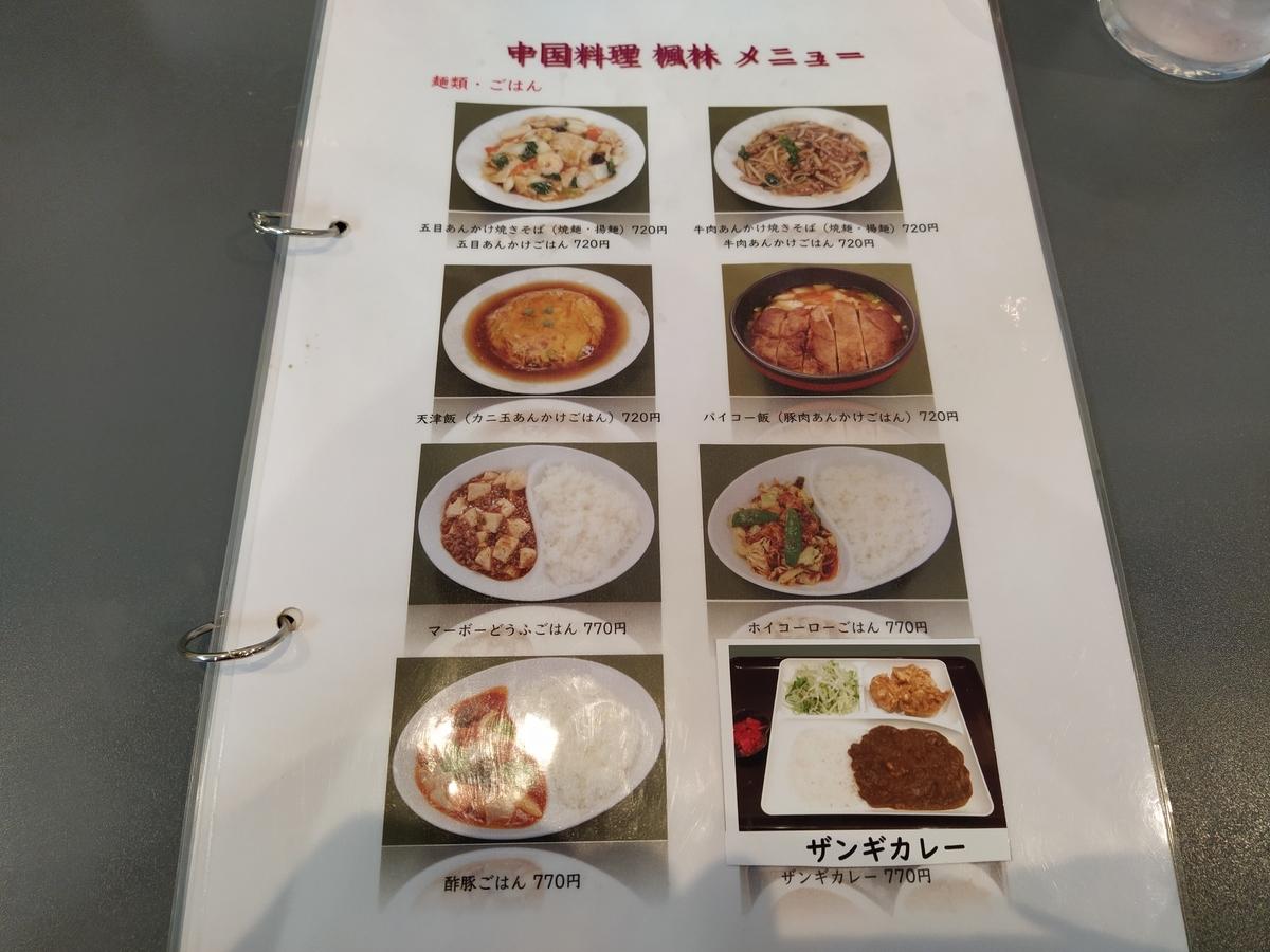 f:id:kushiro_gourmet:20190910122326j:plain