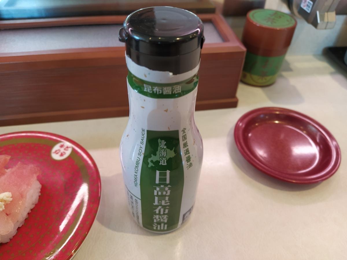 f:id:kushiro_gourmet:20190917122646j:plain