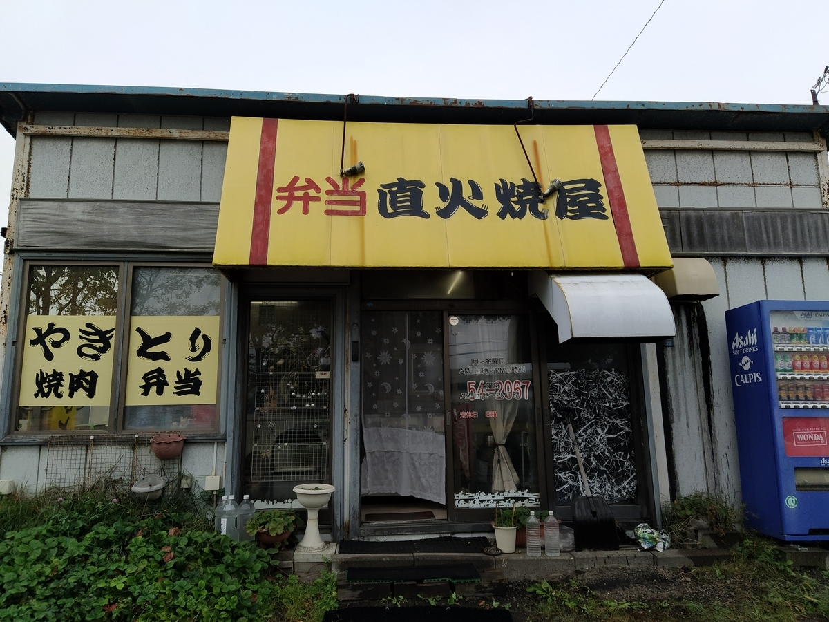 f:id:kushiro_gourmet:20190923121823j:plain
