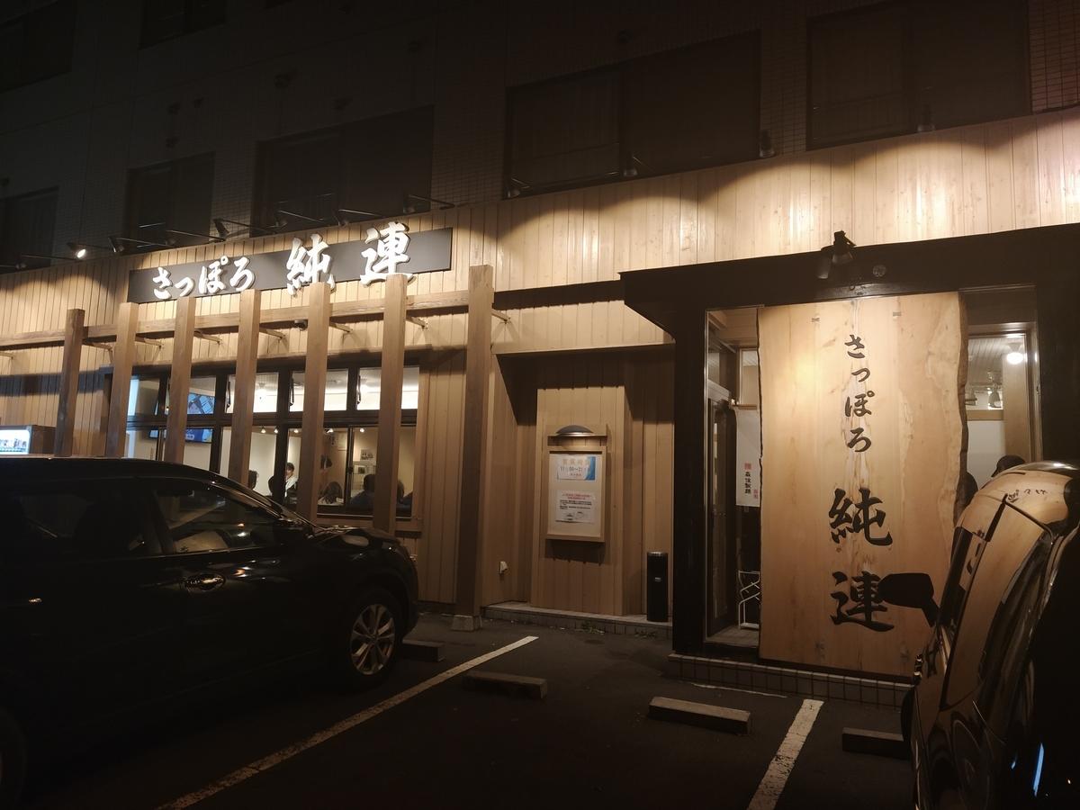 f:id:kushiro_gourmet:20191006200729j:plain
