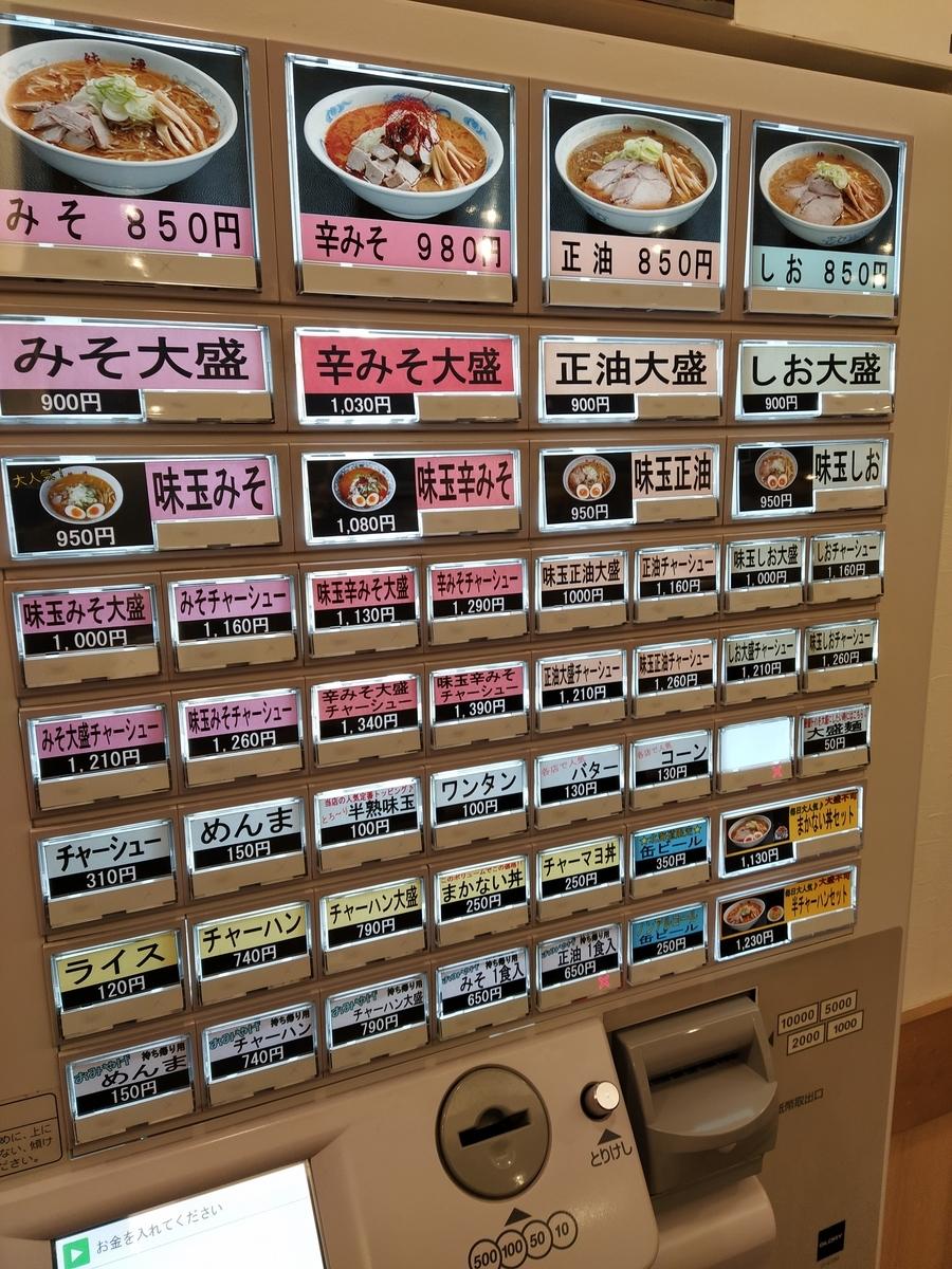 f:id:kushiro_gourmet:20191006202114j:plain